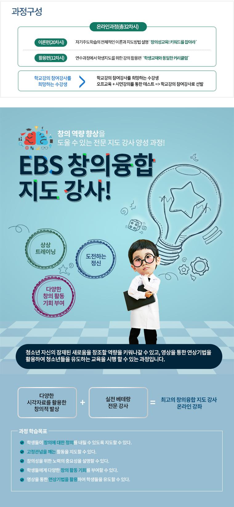 ebs창의융합지도강사